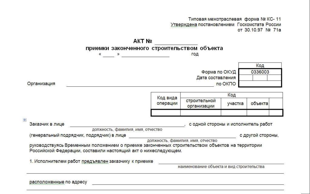 Закон о госудаоственной регистрации недвижимости ст21