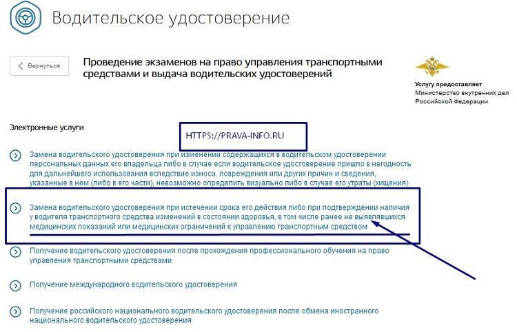 Международные права получить в москве мфц