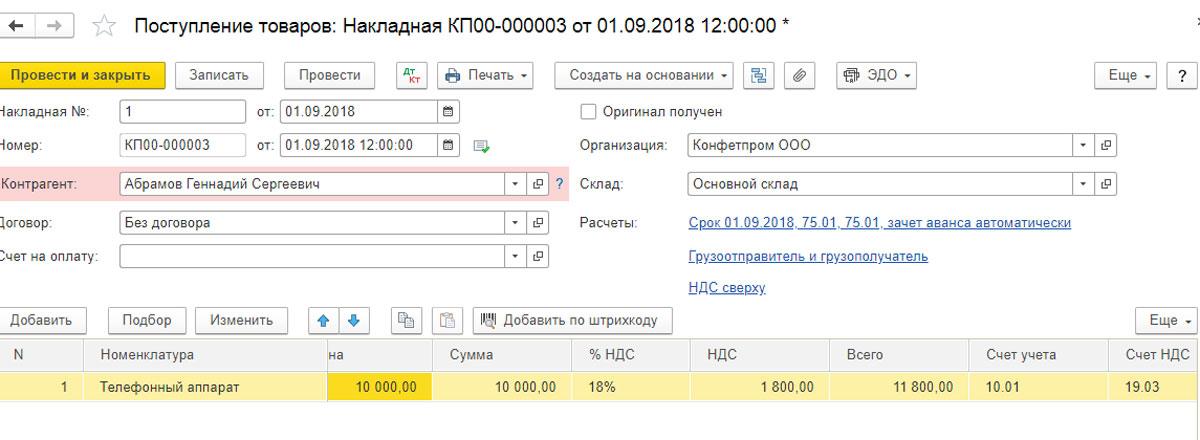 Поиск исполнительного производства по номеру москва