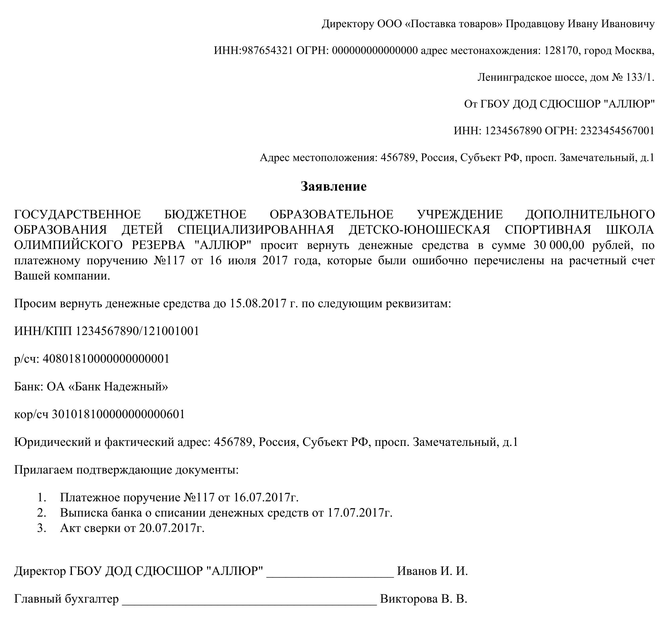 0 014 ставки рефинансирования калькулятор неустойки