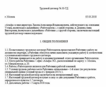 Образец трцдового соглашения на 05 ставки