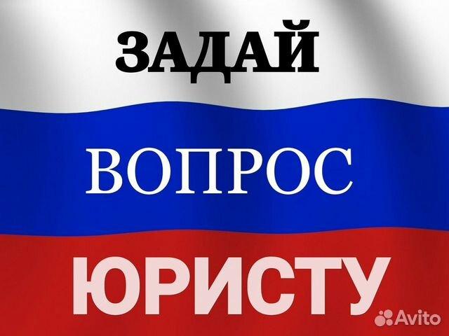 Бесплатный юрист красносельского района спб