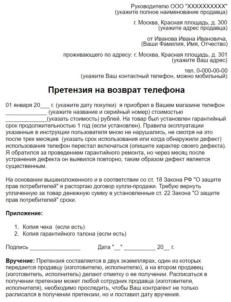 Как пишется заявление на предоставление временной регистрации
