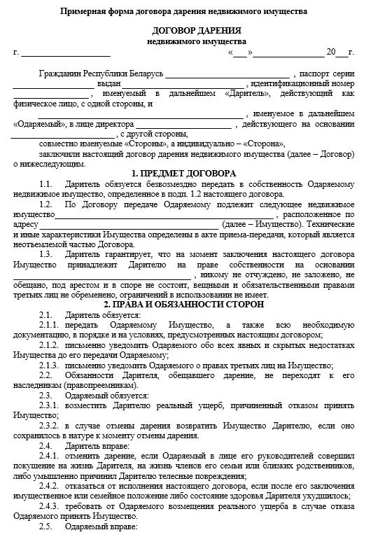 Необходимые Документы Для Оформления Квартиры В Новостройке В Собственность