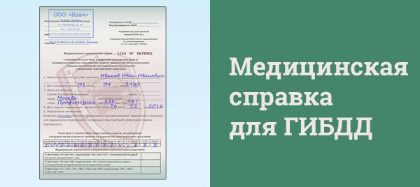 Истребование документов и имущества у бывших директоров