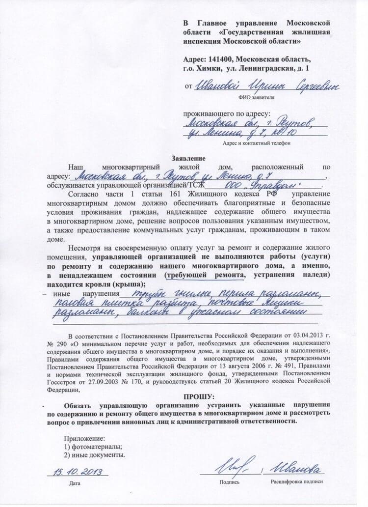 Как В Москве Оплатить Услуги Жкх Без Комиссии