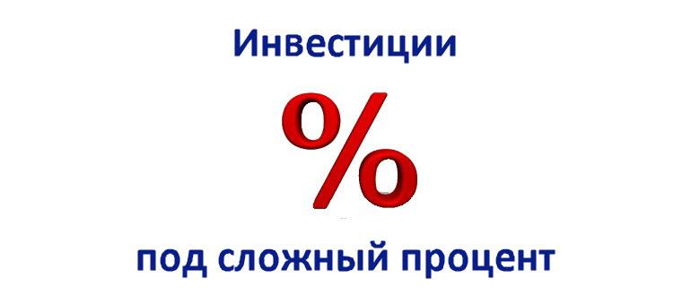 Какой процент снимается с капитала