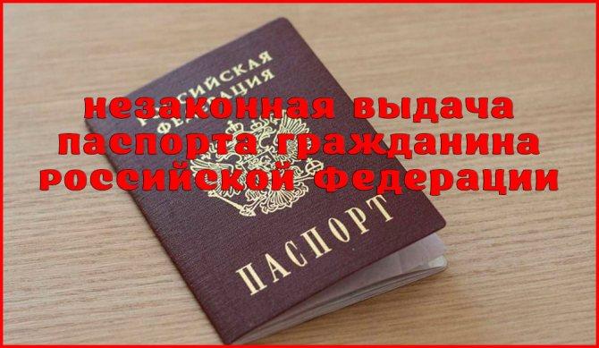 Можно Ли Сделать Регистрацию Гр Украины Без Его Присутствия