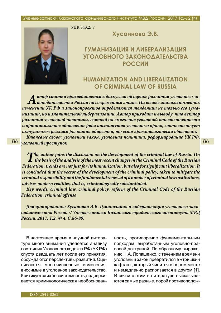 Какие статьи попадают под либерализация уголовного законодательства 2019