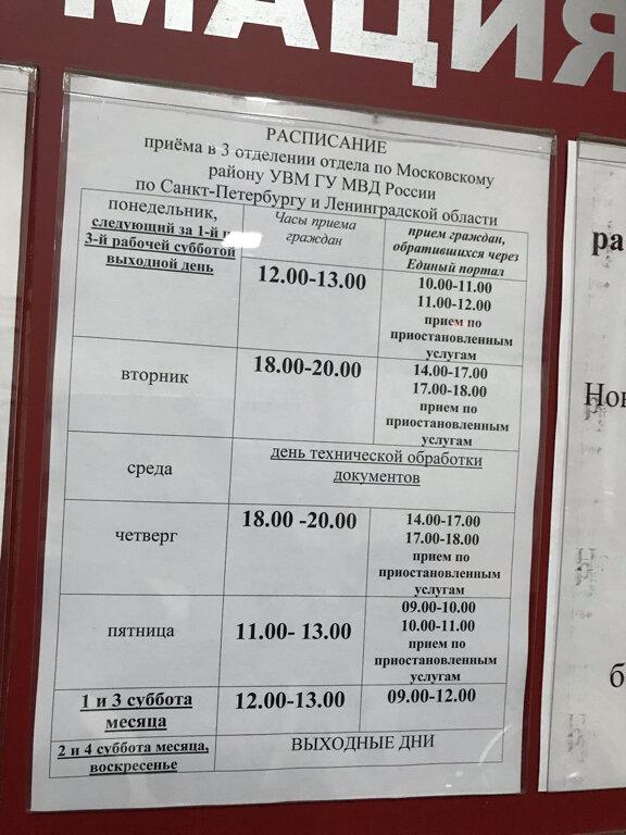 3 отделение отдела по московскому району санкт петербурга увм гу мвд