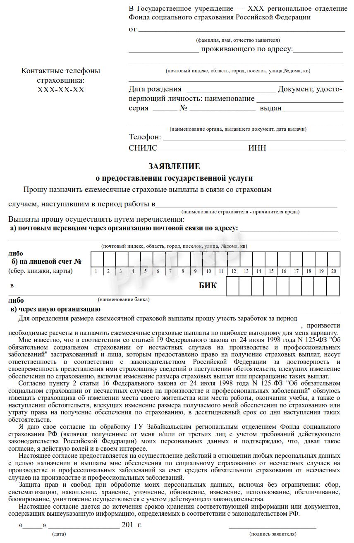 Заявление на выплату компенсации при производственной травме