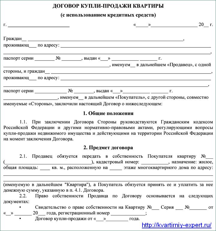 Бланк заявления о расторжении договора об оказании услуг связи ростелеком