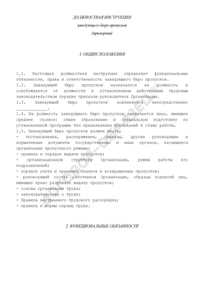 Как получить российское гражданство в официальном браке