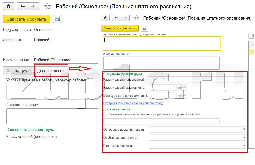 Размер Районного Коэффициента Для Иркутска Иркутской Области