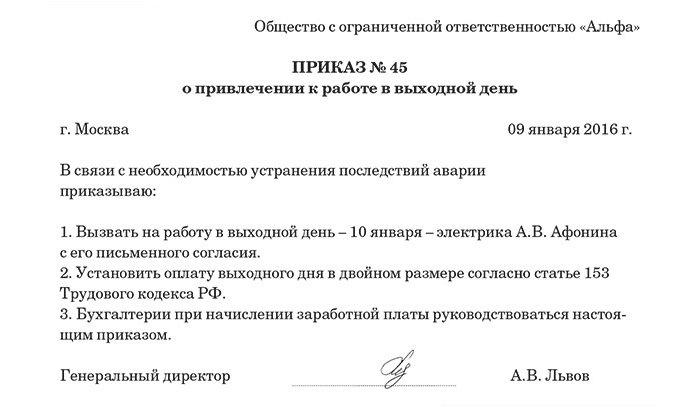 Должностная инструкция начальник транспортного участка рб