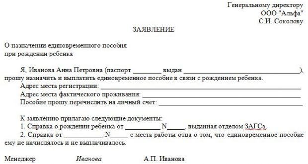 Заявление о постановке на учет в фсс