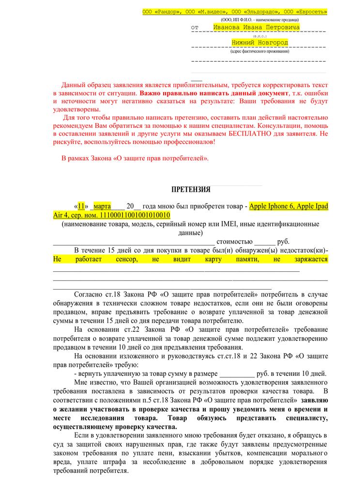 Образец заявление на мвидео обмен товара