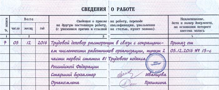 В каком пункте трудового договора указать 05 ставки