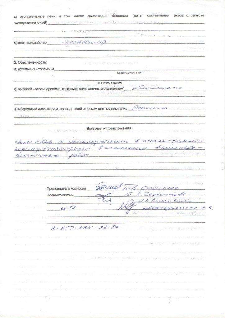 Ипотека в тольятти без подтверждения о доходе