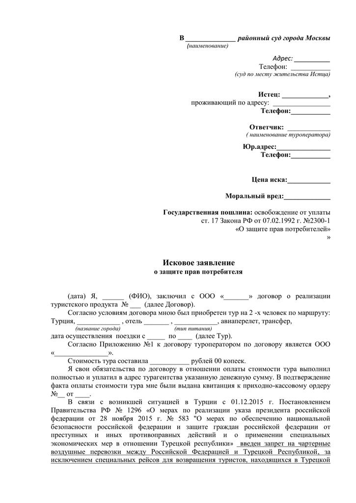 Замена прав после получения внж 2019
