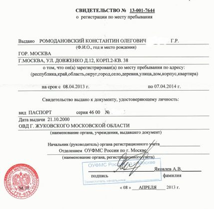 Федеральный закон о дошкольном образовании в российской федерации 2017