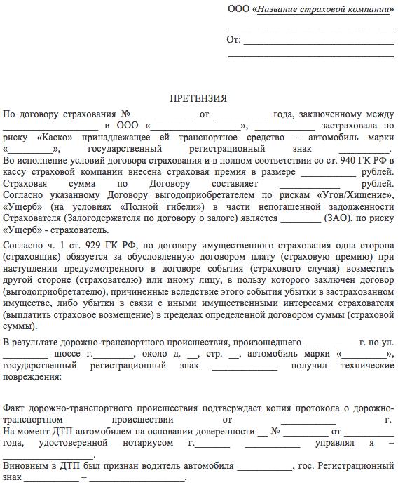 Льготы прописанным в чернобыльской зоне 2019