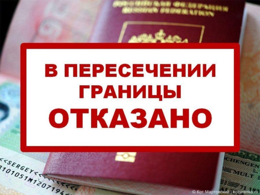 Как вылететь за границу если стоит запрет