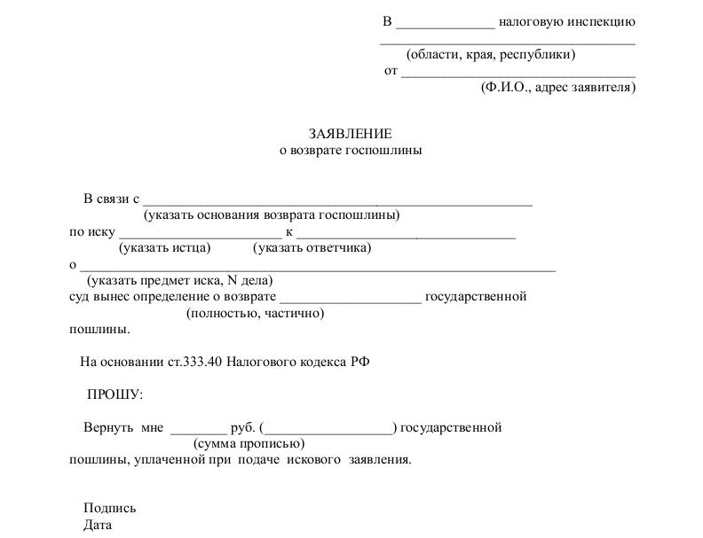 Квитанция на оплату госпошлины приглашение иностранного гражданина в 2019 году