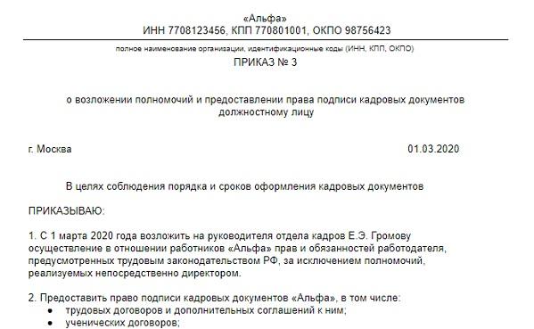 Закон о выставлении пеней за просрочку платежа по жку