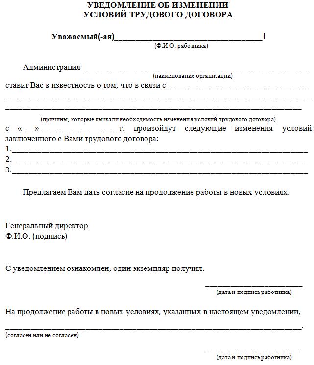 Заполнение трудовой книжки при увольнении