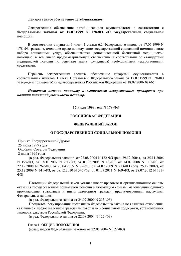 Транспортный Налог Для Ветеранов Труда В Московской Области