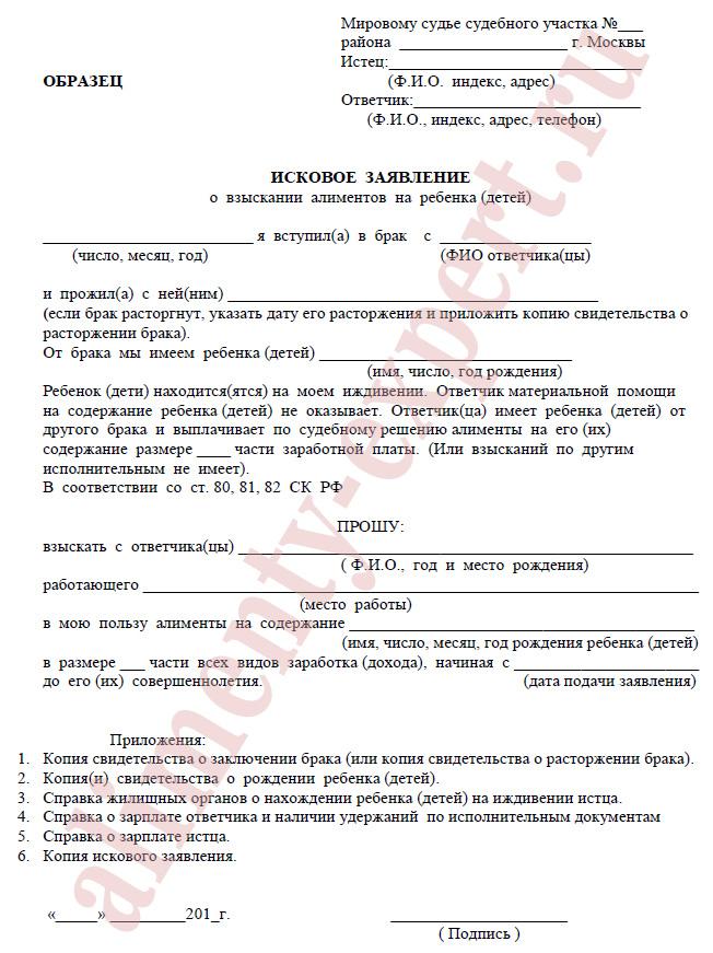 Мегионский мировой суд бланки заявление на алименты