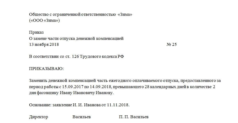 Льгота по транспортному налогу для пенсионеров в москве