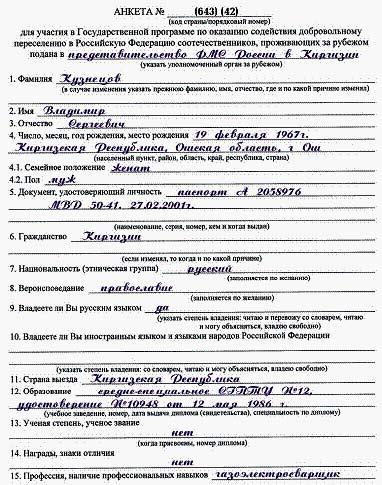Образец заявление на программу переселения в мурманскую область
