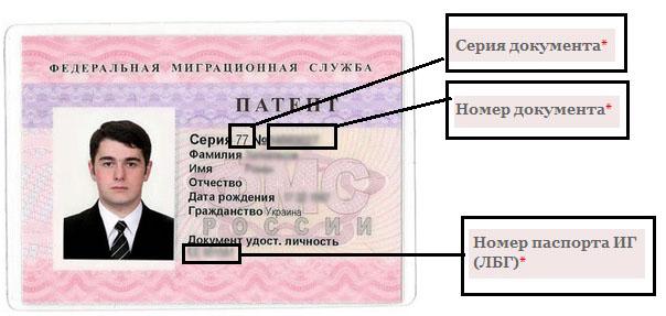 Патент для иностранных граждан в 2018 туле