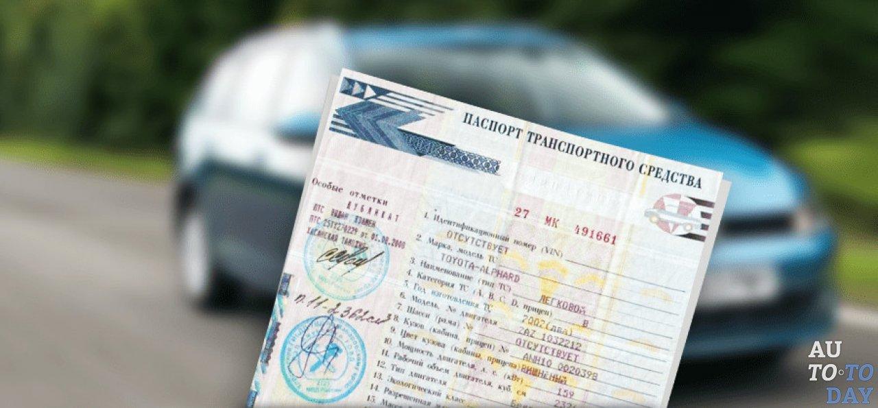 Потеряны документа на авто как восстановить