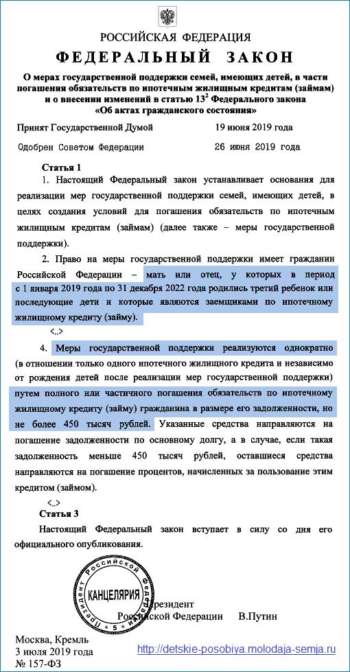 Заявление на рассрочку платежа по судебному приказу образец
