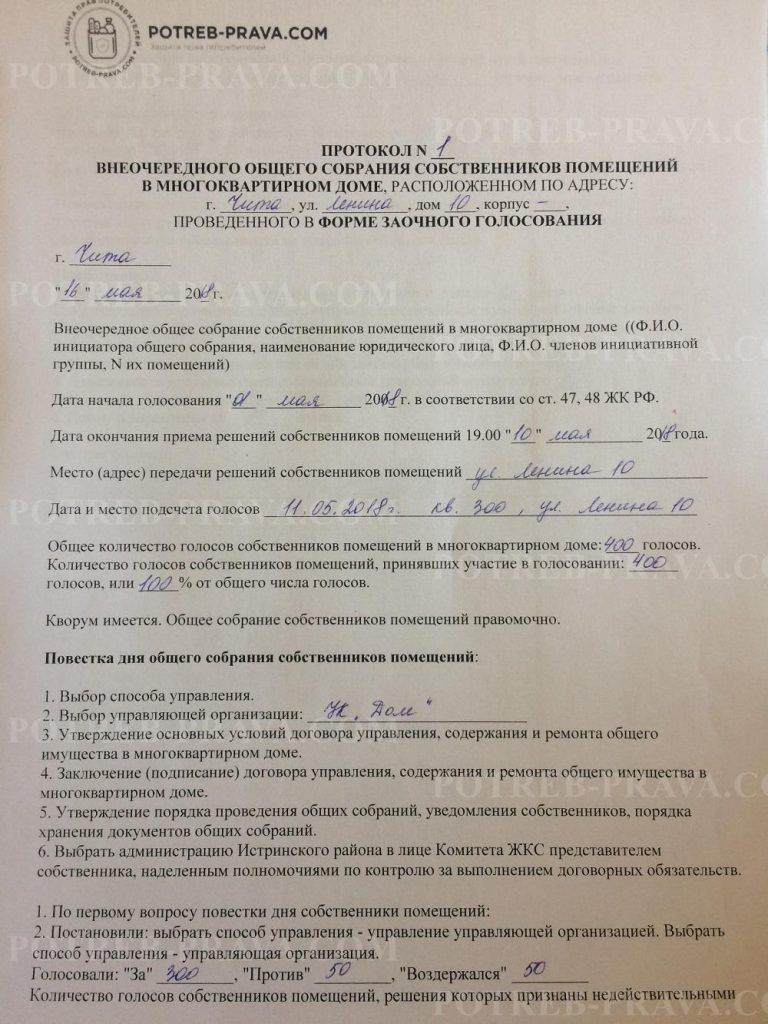 Протокол общего собрания дома собрания образец