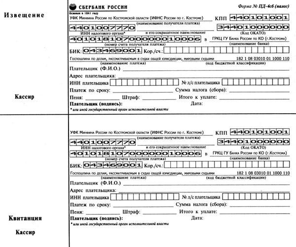 Госпошлина на замену водительского удостоверения стоимость в кемерово
