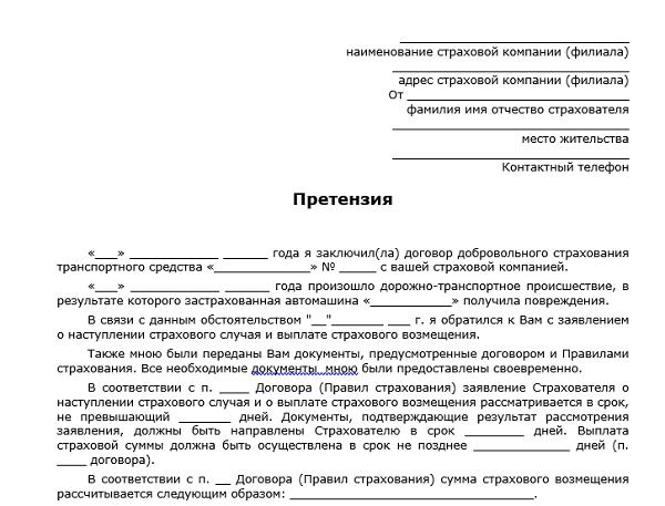 Пояснитетельная записка об отсутствии журнала учета движения трудовых книжек